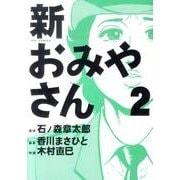 新おみやさん 2(ビッグコミックス) [コミック]
