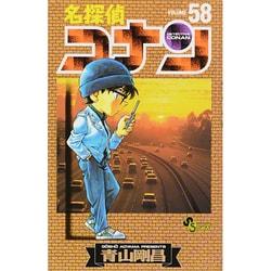 名探偵コナン 58(少年サンデーコミックス) [コミック]