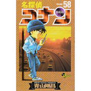 名探偵コナン<58>(少年サンデーコミックス) [コミック]