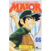MAJOR 66(少年サンデーコミックス) [コミック]