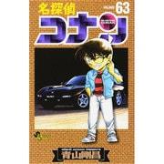 名探偵コナン<63>(少年サンデーコミックス) [コミック]