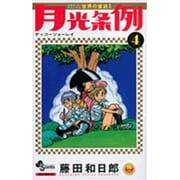 月光条例<4>(少年サンデーコミックス) [コミック]