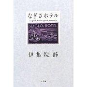 なぎさホテル [単行本]