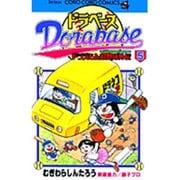 ドラベース ドラえもん超野球(スーパーベースボール)外伝<5>(コロコロコミックス) [コミック]
