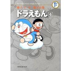 藤子・F・不二雄大全集 ドラえもん<6>(てんとう虫コミックス(少年)) [コミック]