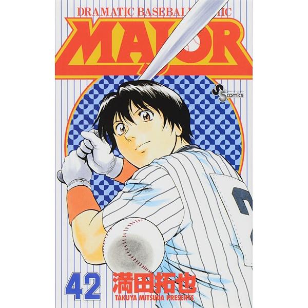 MAJOR(メジャー)<42>(少年サンデーコミックス) [コミック]
