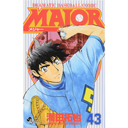 MAJOR(メジャー)<43>(少年サンデーコミックス) [コミック]