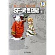 藤子・F・不二雄大全集 SF・異色短編<1>(てんとう虫コミックス(少年)) [コミック]