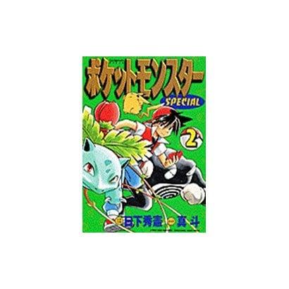 ポケットモンスタースペシャル<2>(てんとう虫コミックス(少年)) [コミック]