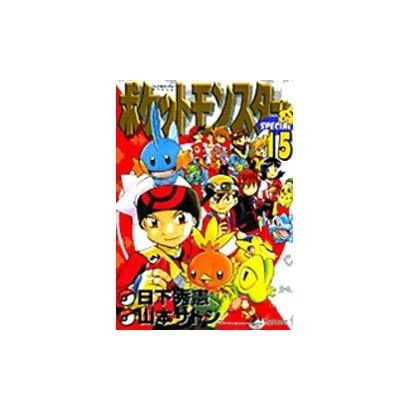 ポケットモンスタースペシャル<15>(てんとう虫コミックス(少年)) [コミック]