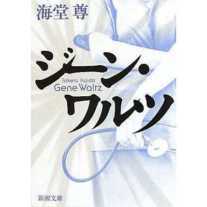 ジーン・ワルツ(新潮文庫) [文庫]