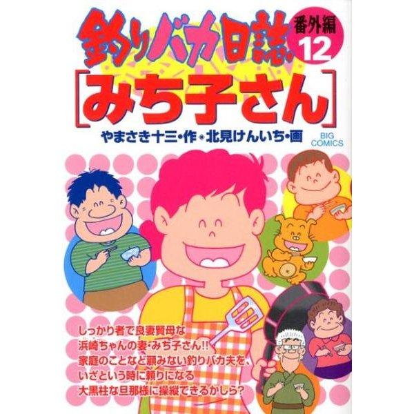 釣りバカ日誌 番外編 / 12 みち子さん(ビッグ コミックス) [コミック]