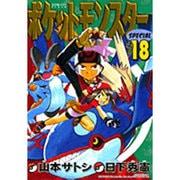 ポケットモンスターSPECIAL 18(てんとう虫コミックススペシャル) [コミック]