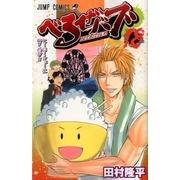 べるぜバブ 18(ジャンプコミックス) [コミック]