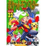 ポケットモンスタースペシャル<22>(てんとう虫コミックス(少年)) [コミック]