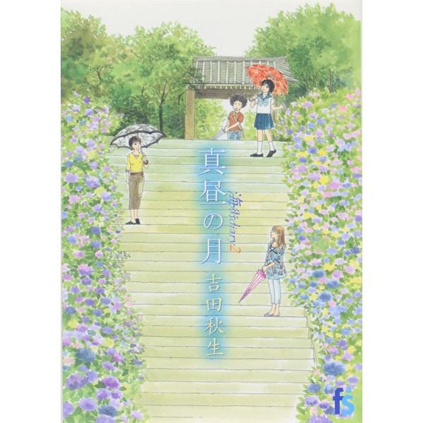 海街diary<2>-真昼の月(flowers コミックス) [コミック]