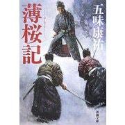 薄桜記 改版 (新潮文庫) [文庫]