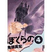 ぼくらの 4(IKKI COMIX) [コミック]