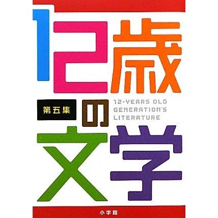 12歳の文学〈第5集〉 [単行本]