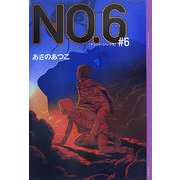 NO.6(ナンバーシックス)〈#6〉(YA!ENTERTAINMENT) [単行本]