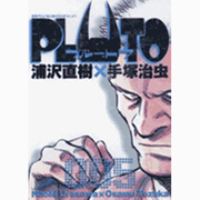 PLUTO<5>(ビッグ コミックス) [コミック]