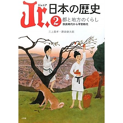 Jr.日本の歴史〈2〉都と地方のくらし―奈良時代から平安時代 [全集叢書]