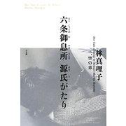 六条御息所源氏がたり〈3〉空の章 [単行本]
