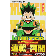 HUNTER×HUNTER 1(ジャンプコミックス) [コミック]