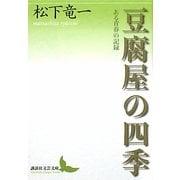 豆腐屋の四季―ある青春の記録(講談社文芸文庫) [文庫]