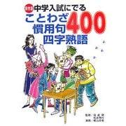 中学入試にでることわざ慣用句四字熟語400―保存版 [単行本]