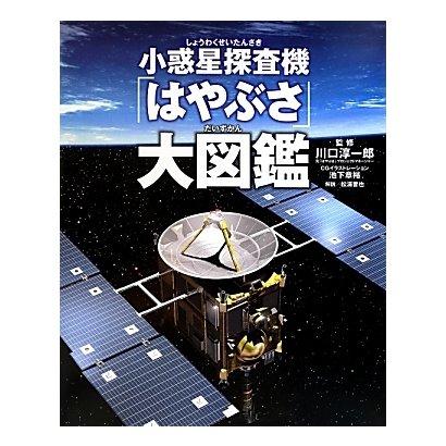 小惑星探査機「はやぶさ」大図鑑 [図鑑]