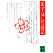 国語入試問題必勝法(講談社文庫) [文庫]