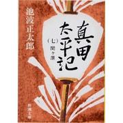 真田太平記〈7〉関ケ原(新潮文庫) [文庫]