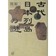 古代日本列島の謎(講談社プラスアルファ文庫) [文庫]