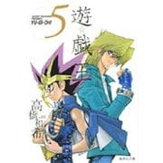 遊☆戯☆王 Vol.5(集英社文庫 た 67-5) [文庫]