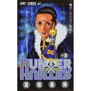 HUNTER×HUNTER 8(ジャンプコミックス) [コミック]
