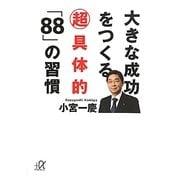 大きな成功をつくる超具体的「88」の習慣(講談社プラスアルファ文庫) [文庫]