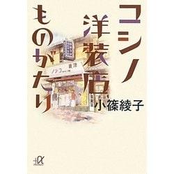 コシノ洋装店ものがたり(講談社プラスアルファ文庫) [文庫]