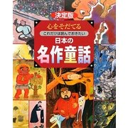 決定版 心をそだてるこれだけは読んでおきたい日本の名作童話 [絵本]