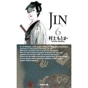 JIN-仁 6(集英社文庫 む 10-6) [文庫]