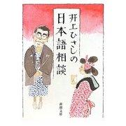 井上ひさしの日本語相談(新潮文庫) [文庫]