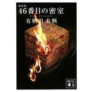 46番目の密室 新装版 (講談社文庫) [文庫]