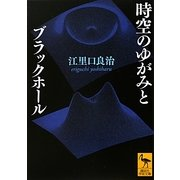 時空のゆがみとブラックホール(講談社学術文庫) [文庫]