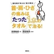 首・肩・ひざの痛みは「たった1本のタオル」で治る!―慢性痛が消える「温か療法」(講談社の実用BOOK) [単行本]