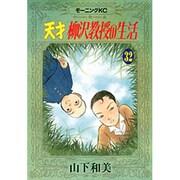 天才柳沢教授の生活 32(モーニングKC) [コミック]