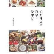 イギリスの食卓に夢中(講談社の実用BOOK) [単行本]
