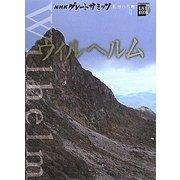 NHKグレートサミッツ 世界の名峰〈9〉ウィルヘルム(小学館DVD BOOK)
