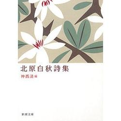 北原白秋詩集(新潮文庫 き 2-1) [文庫]