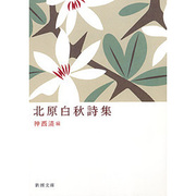 北原白秋詩集 改版 (新潮文庫-新潮文庫) [文庫]