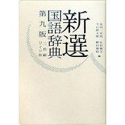 新選国語辞典―二色刷 ワイド版 第9版 [事典辞典]